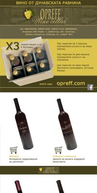 Имейл маркетинг темплейт за рекламната кампания на Opreff
