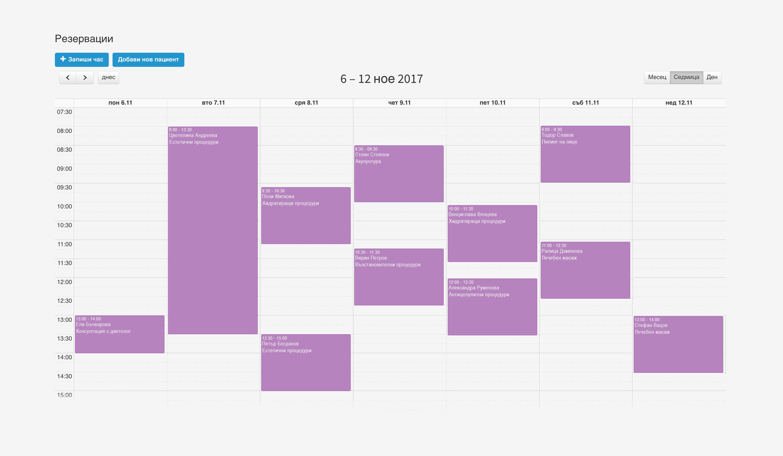 Интерфейс, Календар - Booking Health