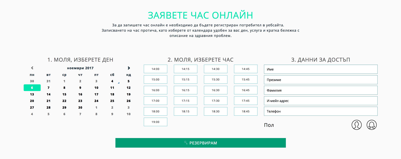 Потребителски интерфейс - Booking Health